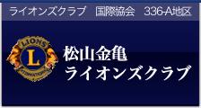 松山金亀ライオンズクラブ